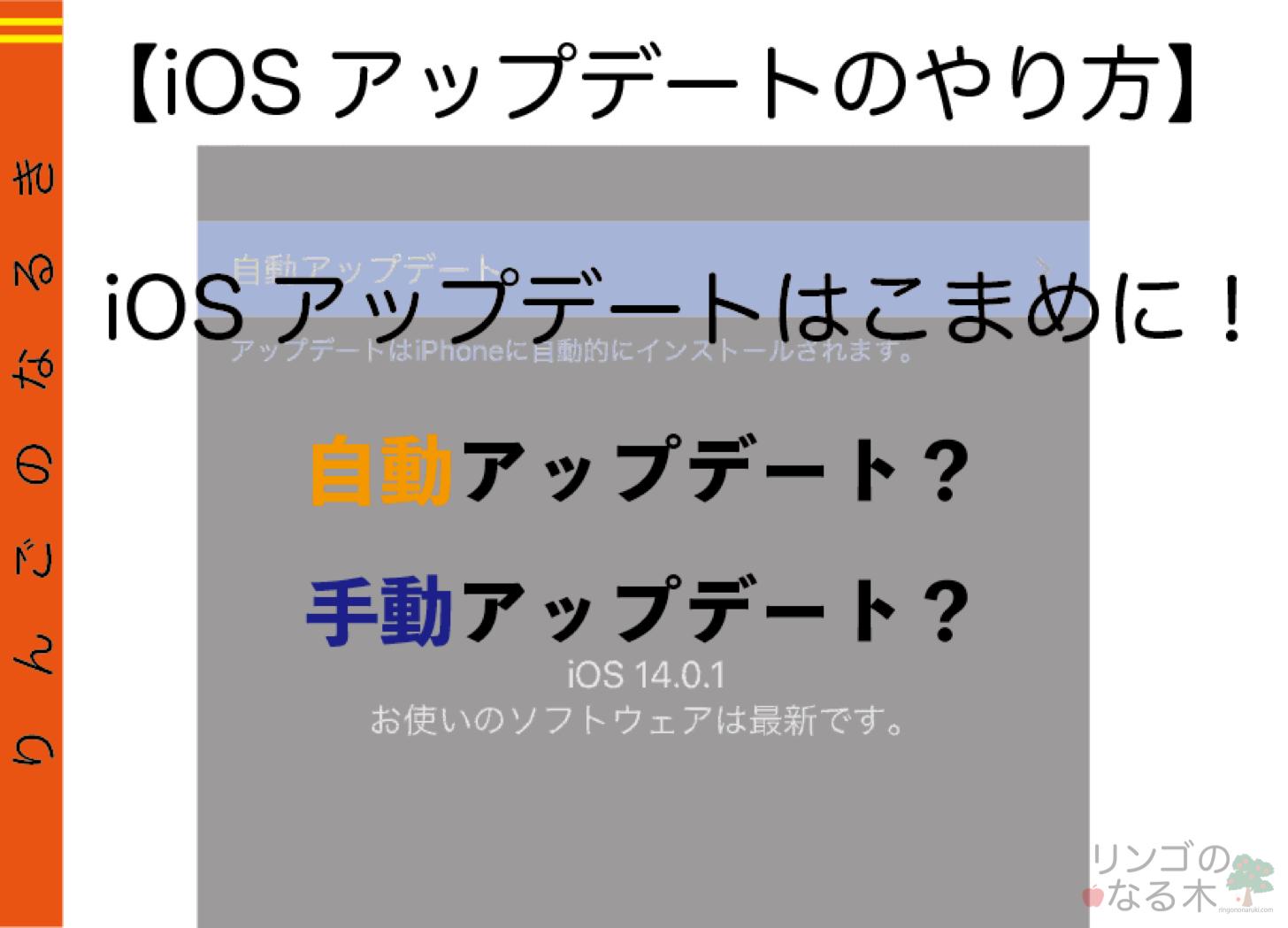 仕方 の iphone アップデート